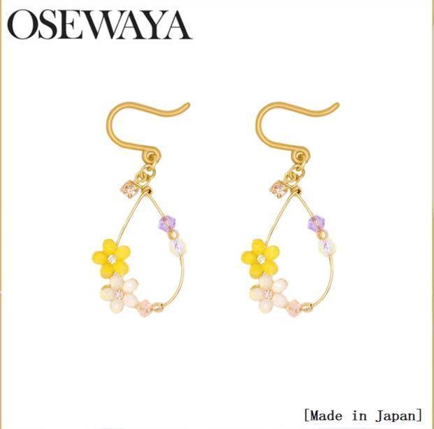日本製 Osewaya  夏天必備 花花 耳夾