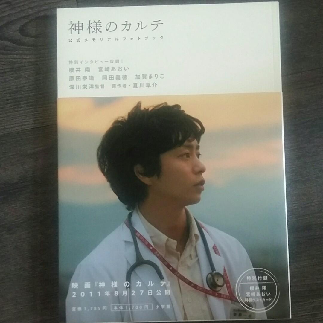 Arashi櫻井翔-神的診療簿Photo Book