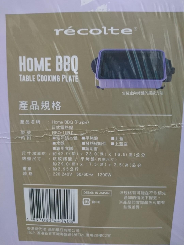 Home BBQ 日式電熱煱