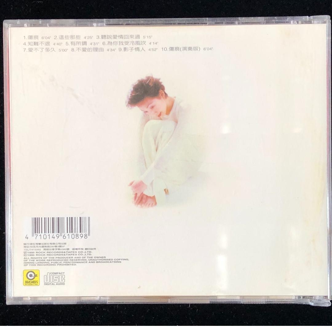 Sandy 林憶蓮 Love, Sandy CD 1995年【不議價】