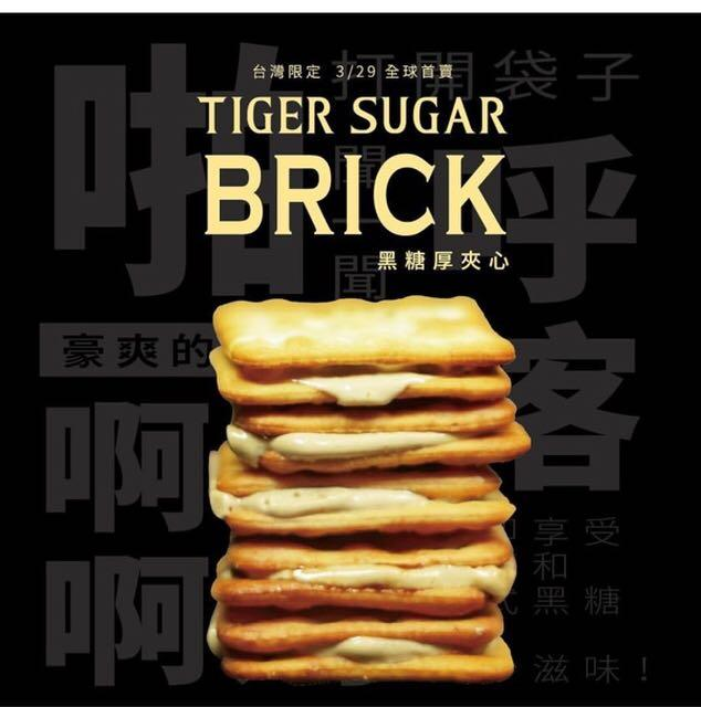 Tiger Sugar Brick 10pcs, Food & Drinks, Packaged Snacks on