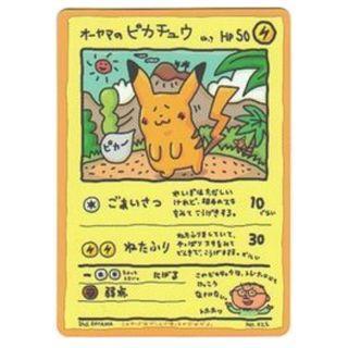 WTB Ooyama's Pikachu and Pokemon Scream Cards