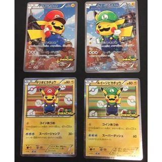 WTB Poncho Pikachu and Mario Pikachu
