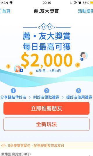 5月Alipay HK