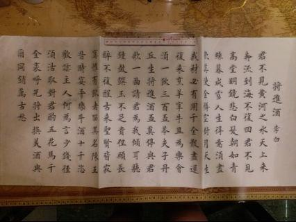 大型字帖(將進酒,木蘭詞,論語)&毛筆, 膠筒set