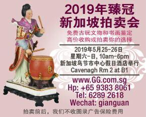 Chinese Works of Art Antiques Auction 2019 May