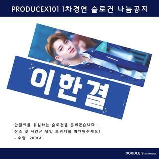 🚚 G.O Producex101 Lee Hangyul Cheering Slogan