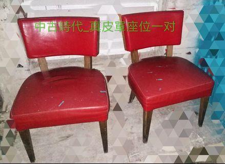Chairs_中古時代實木腳_真皮單座一对