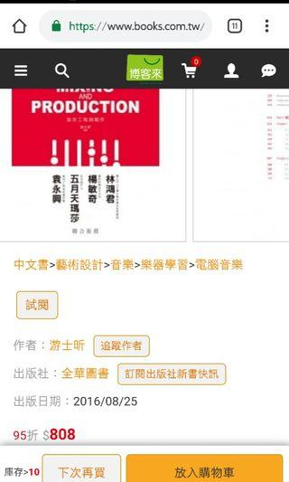 🚚 The audio mixing and production(混音工程必備)