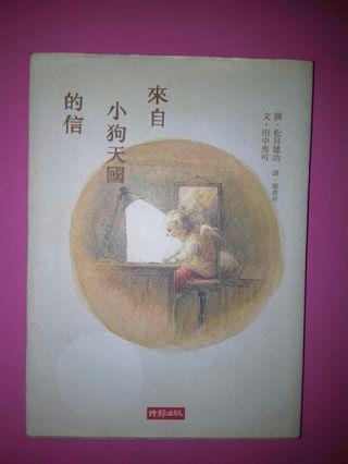 🚚 【閱讀】書名:來自小狗天國的信(內外保持的很完整,八九成新)