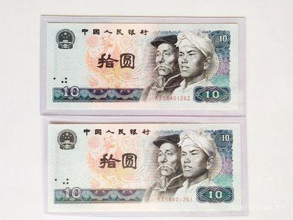全新第四版中國人民銀行$10×2張(1980)年S/N KJ58401261-2