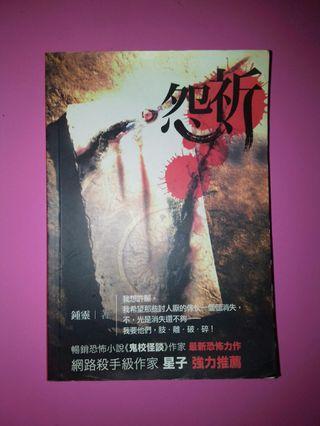 🚚 【小說】書名:戰慄空間09  祈怨 (內外保持很完整八九成新)