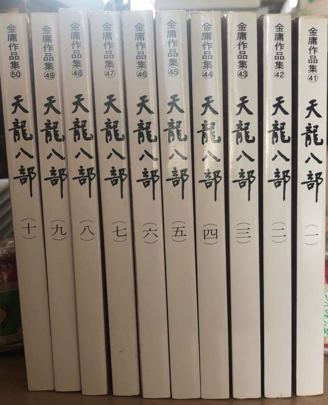 《天龍八部》袖珍本/10本全/2003年再版