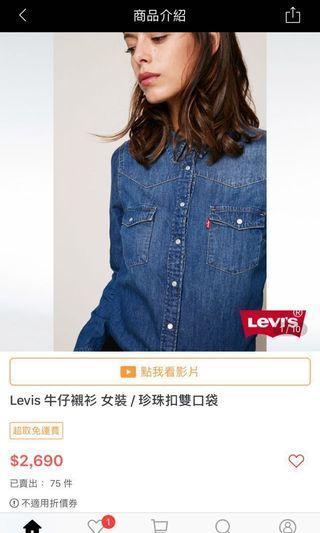 🚚 Levis單寧襯衫