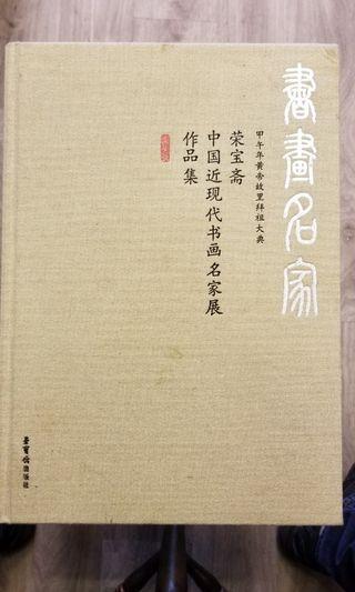 榮寶齋2014書畫名家展作品集