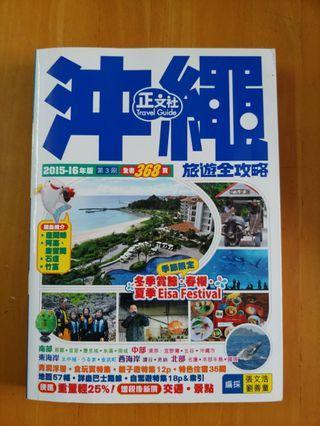 正文社 ~ 沖繩旅遊書 (2015~2016)