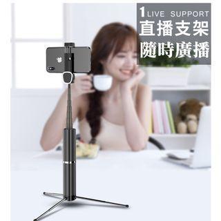 魅影藍芽直播支架+自拍神棍 Phantom Bluetooth Live Broadcasting Stand & Selfie Stick