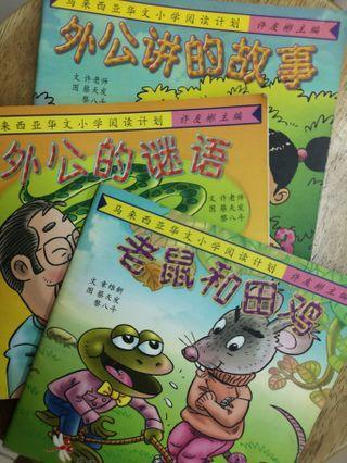 #OYOHOTEL Children's books Odonata Publisher