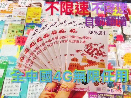 全中國4g任用7天上網卡
