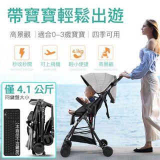 「台灣現貨」可坐可躺 高景觀 旗艦版 單手折疊 可登機 輕量級 嬰兒手推車 嬰兒車