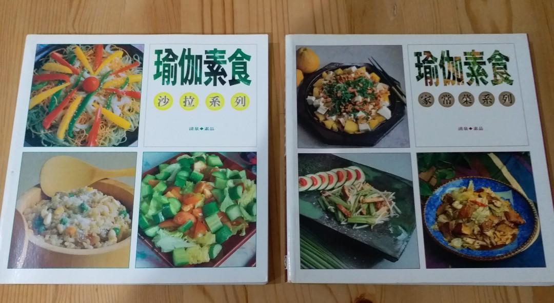素食食譜,原價每本$128, 現全部2本$100.