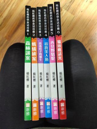 中文故事書 6本