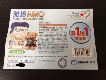 雅培 hmo 3 買一送一券