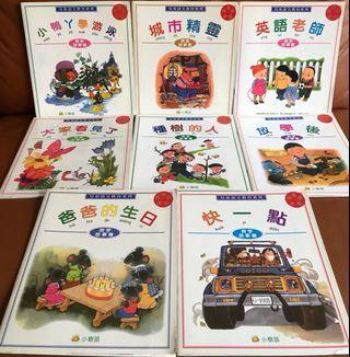兒童書 兒童語文教育系列 8本