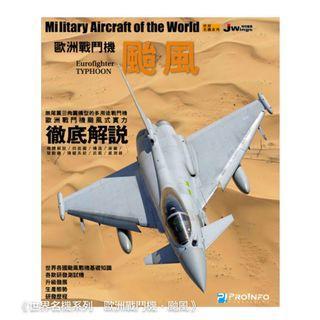世界名機系列03 歐洲戰鬥機·颱風 [繁體中文·獨家台灣代理進口·不議價]