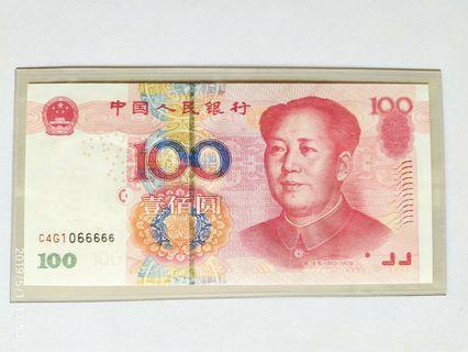 全新人民幣$100(2005)年趣味性號碼 S/N C4G1066666