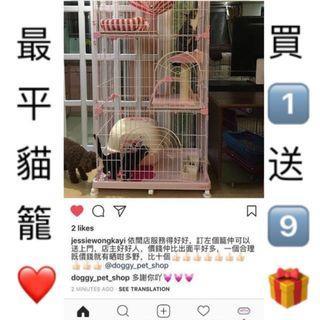 IRIS 貓籠