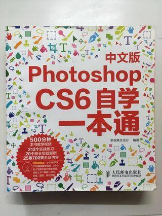 中文版Photoshop CS 6 自學一本通 簡體