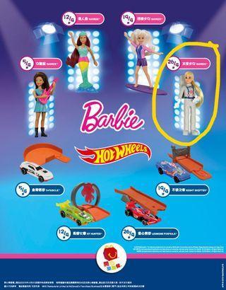 (包平郵)麥當勞開心樂園餐玩具 2019 -  Barbie - Barbie Astronaut 太空少女