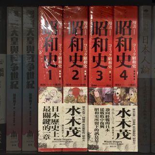 《昭和史》漫畫全紀錄 1至4全套齊/水木茂/ 鬼太郎作者。原價$600/ 現特價$510。