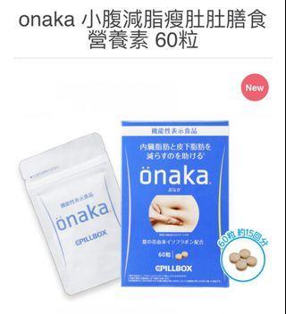 現貨~日本暢銷 PILLBOX onaka