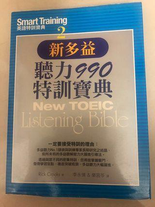 🚚 英語特訓寶典2 新多益聽力990特訓寶典