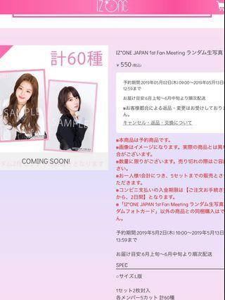 Izone Japan Fan Meeting Goods