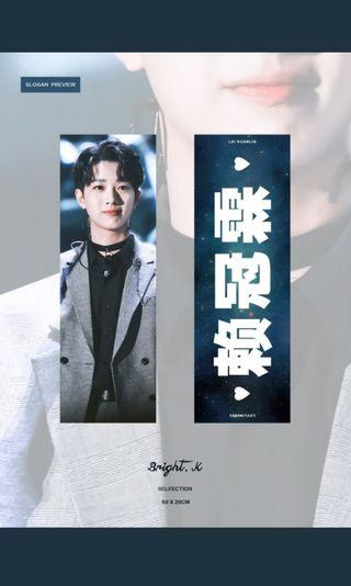 LF/WTB wanna one Guanlin slogan