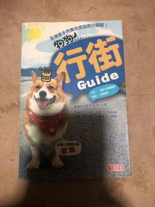 狗狗行街Guide