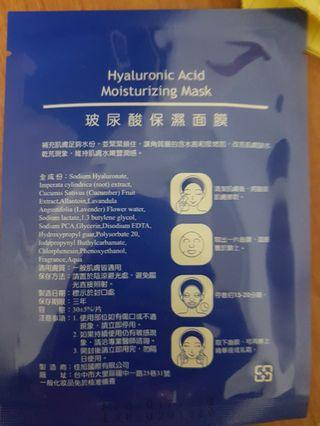 🚚 Hyaluronic acid moisturizing mask