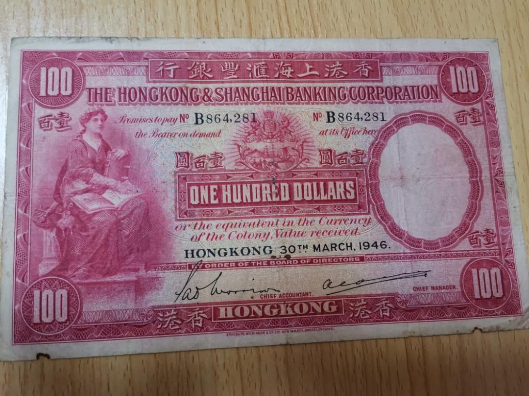 香港上海匯豐銀行1946年100元