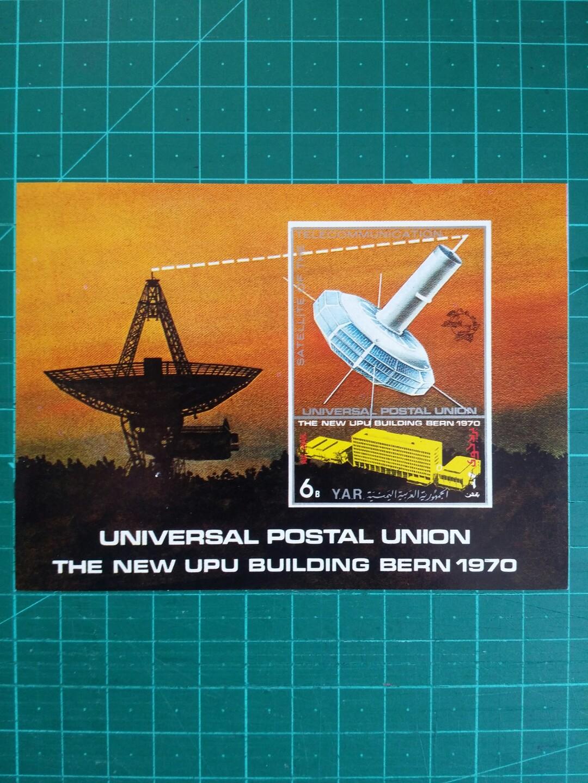 1970 北也門 國際郵聯新大樓紀念 小型張新票