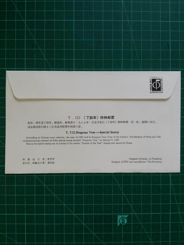 1987 中國 一輪生肖兔年(T112) 首日封