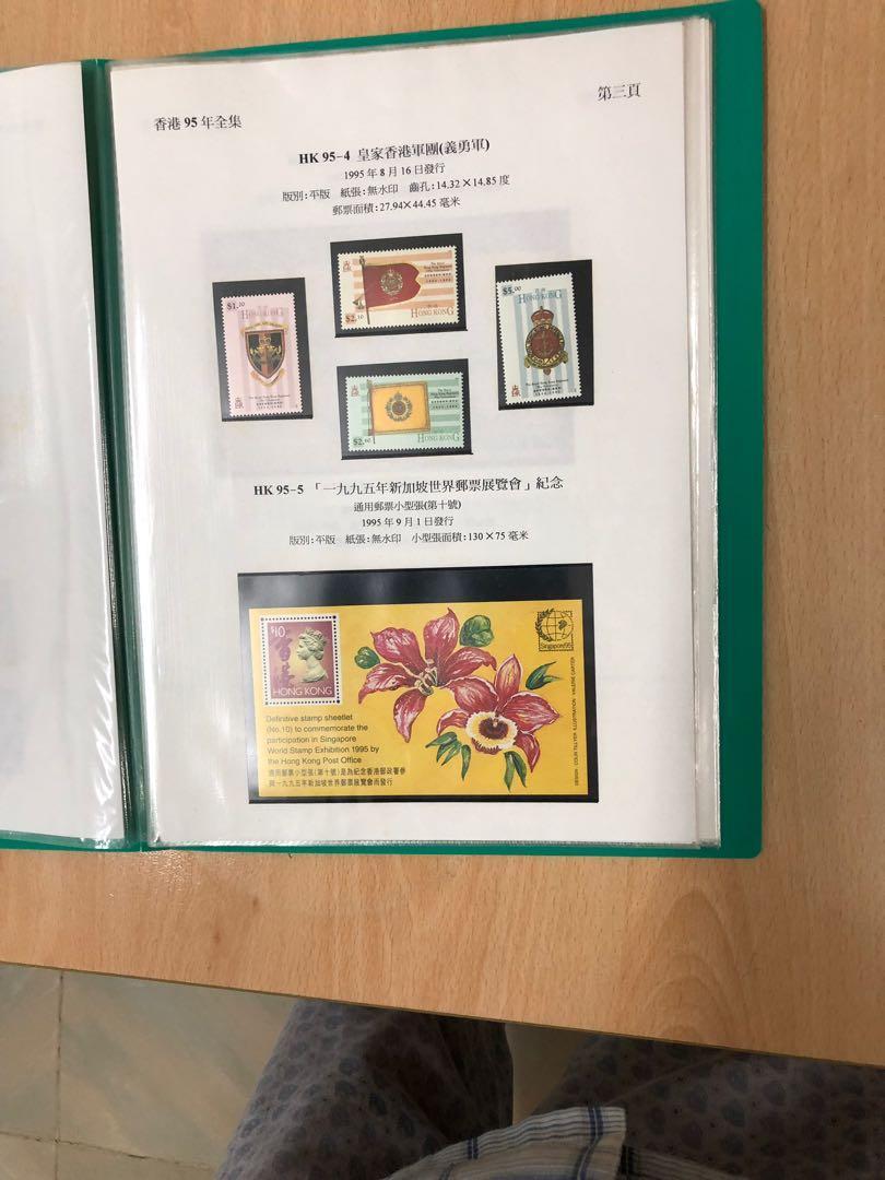 香港1995年、1996年郵票大全