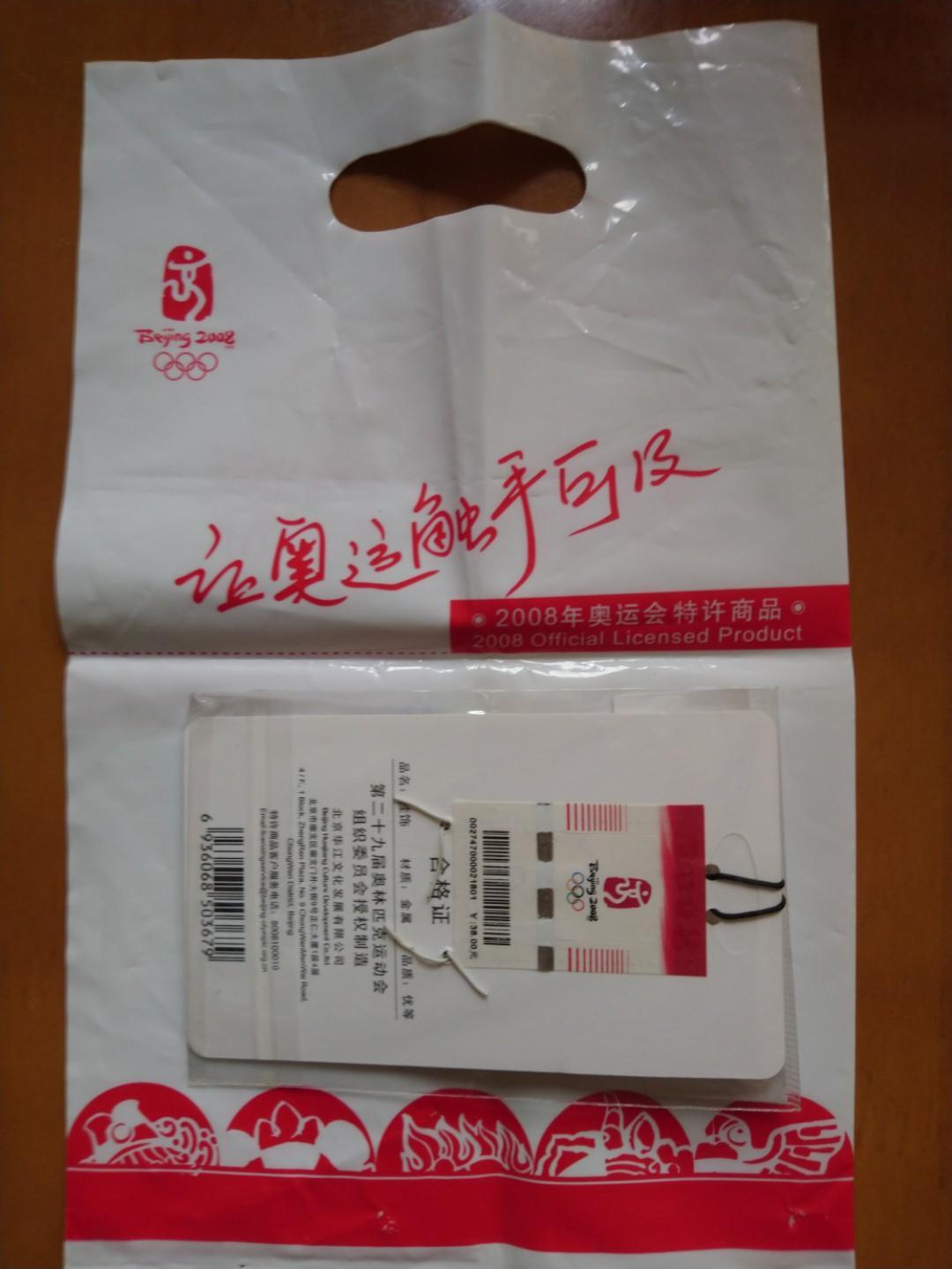北京2008 奧運紀念品