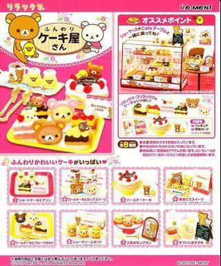 🚚 🔥免運🔥拉拉熊絕版盒玩鬆軟蛋糕屋一套8組