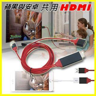 蘋果/安卓雙用MHL轉HDMI高清電視影音轉接線 TypeC/iPhone手機平板USB數據通用HDTV同屏器 送傳輸線