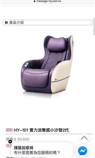 輝葉 HY-101 實力派臀感小沙發2代 (9.9成新) 摩登紫