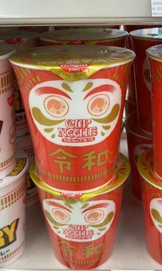 令和特別版cup noodle