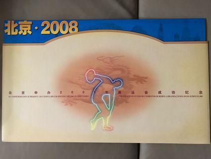 北京申辦2008奧運會成功紀念。中、港、澳聯合發行大套摺(封套有黃,郵票雪白)